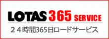 LOTAS 365 SERVICE