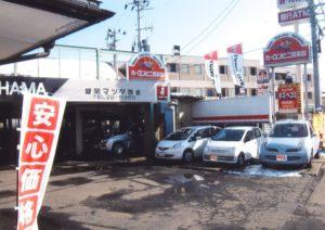 ロータス盛岡マツダ商会1