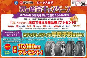 ロータス岩手 秋の総合キャンペーン スタットレスタイヤ早期予約受付中!